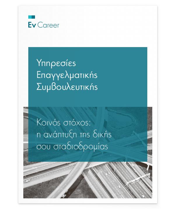 EvCareer